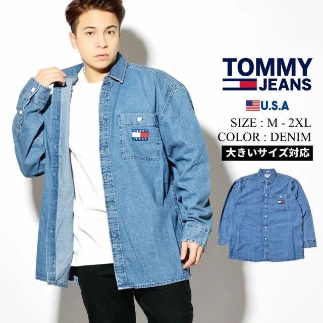 トミーヒルフィガー デニムシャツ メンズ 長袖 大きいサイズ USAモデル TOMMY HILFIGER トミージーンズ グレイソン オーバーサイズド デニムシャツ 78J1202