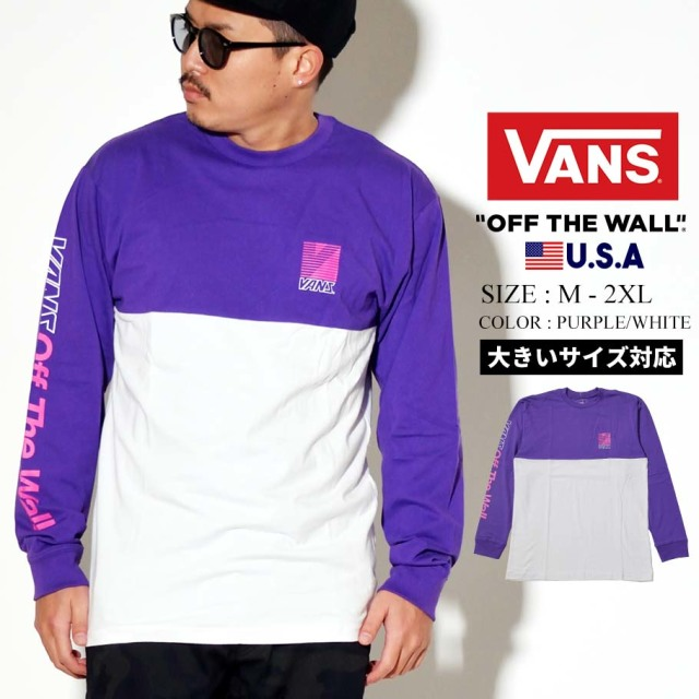 VANS ヴァンズ ロンT 長袖Tシャツ メンズ バイカラー M RETRO SPORT COLORBLOCK LS VN0A49QH パープル ホワイト
