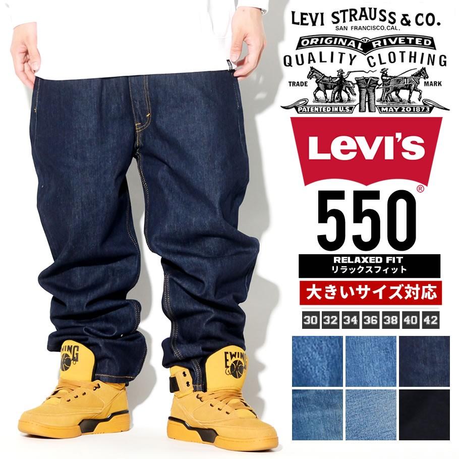 リーバイス Levi's 550 ジーンズ デニムパンツ メンズ ワイド USAモデル リラックスドフィット #00550