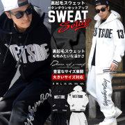 DOP ディーオーピー スウェット セットアップ メンズ 大きいサイズ WEST SIDE b系 hiphop ヒップホップ ファッション 通販 DPST121
