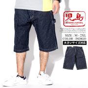 児島ジーンズ KOJIMA GENES ヒッコリーショートパンツ メンズ 大きいサイズ ハーフパンツ 日本製 ストリート系 カジュアル ファッション RNB-1261 服 通販
