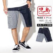 児島ジーンズ マルチペインターショーツ デニム ヒッコリー パンツ メンズ ハーフ ストリート ワーク バイカー ファッション KOJIMA GENES RNB-1140 服 通販