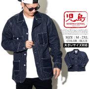 児島ジーンズ  13ozウォバッシュカバーオール ジャケット メンズ 大きいサイズ ストライプ柄 アメカジ ストリート系 ファッション 服 通販 RNB-599