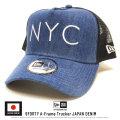 NEW ERA ニューエラ メッシュキャップ 9FORTY Aフレームトラッカー ジャパンデニム NYC ウォッシュドデニム×スノーホワイト 11781430