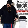 BLACK HORSE ブラックホース ロンT 長袖Tシャツ メンズ 大きいサイズ サイドスリット シンプル ストリート系 ファッション 服 通販 BHTT030