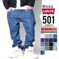 LEVI'S (リーバイス) ロングデニムパンツ 501-0651 LSDT075