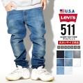 LEVI'S (リーバイス) ロングデニムパンツ 511 LSDT079