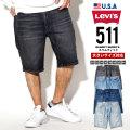 Levi's リーバイス 511 ハーツ ジーンズ デニム ショート パンツ 短パン メンズ 大きいサイズ 36515 服 通販