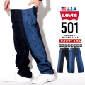 LEVI'S リーバイス 501 デニムパンツ メンズ 大きいサイズ ジーンズ Gパン ジーパン 服 通販