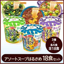 アソート スープはるさめ18食Bセット