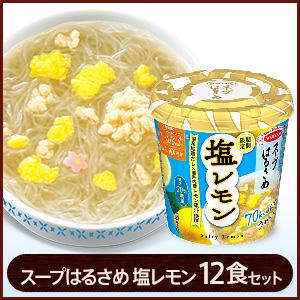 スープはるさめ 塩レモン12食 ケース販売