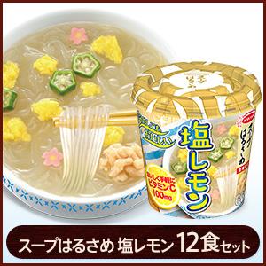 スープはるさめ 塩レモン12食セット