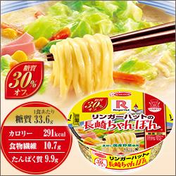 ロカボデリ リンガーハットの長崎ちゃんぽん 糖質オフ12食 ケース販売