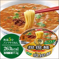 麺ごこち 糖質50%オフ 担担麺12食セット