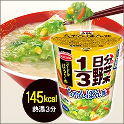 ヌードルはるさめ 1/3日分の野菜 ちゃんぽん味12食 ケース販売
