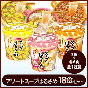 アソート スープはるさめ18食Aセット