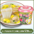 スープはるさめ 不二の梅こぶ茶味12食セット