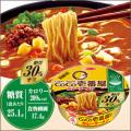 ロカボデリ CoCo壱番屋監修カレーラーメン 糖質オフ12食セット