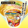 スイッチ!×スーパーカップ1.5倍 鶏だし塩ラーメン12食 ケース販売