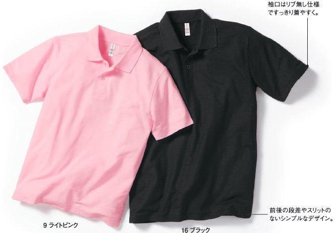 【Lifemax】 イベントポロシャツ MS3108