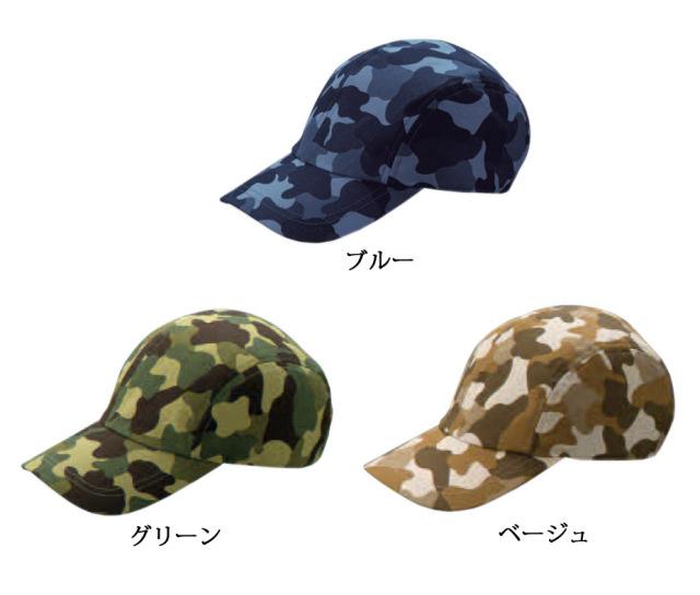 【PointSkyward】カモフラージュキャップ (二枚天型) [CMF-20n]