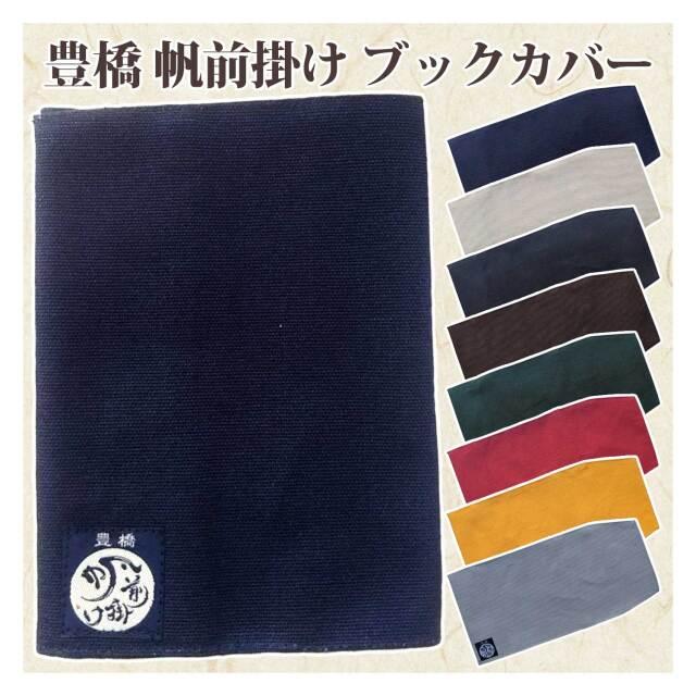 豊橋帆前掛け生地使用 ブックカバー 文庫本サイズ 日本製