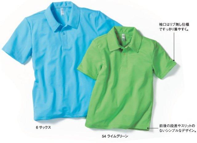 【Lifemax】 ドライポロシャツ MS3107