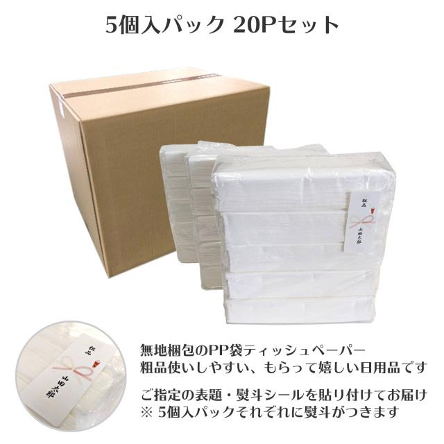 【熨斗シール付き】フィルム包装 パルプ100% ティッシュペーパー 5個入り 20パックセット 日本製(静岡県富士市)