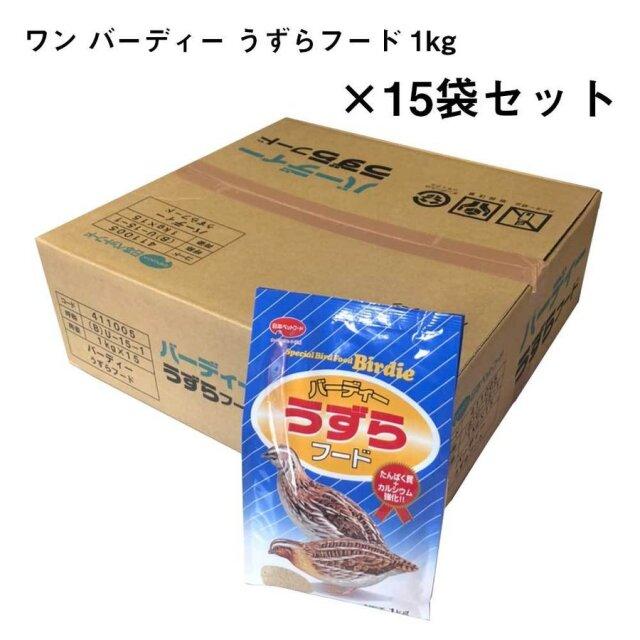 フィード・ワン バーディー うずらフード 1kg 15袋セット ウズラ えさ 鶉 飼育 餌 成鳥 ペット エサ 種 穀物