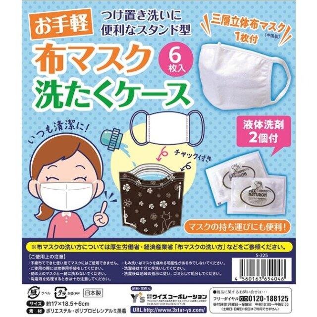 ネコポス発送対応可(2個まで)布マスク1枚付き!つけ置き洗いに便利なスタンド型 布マスク洗たくケース6枚入り