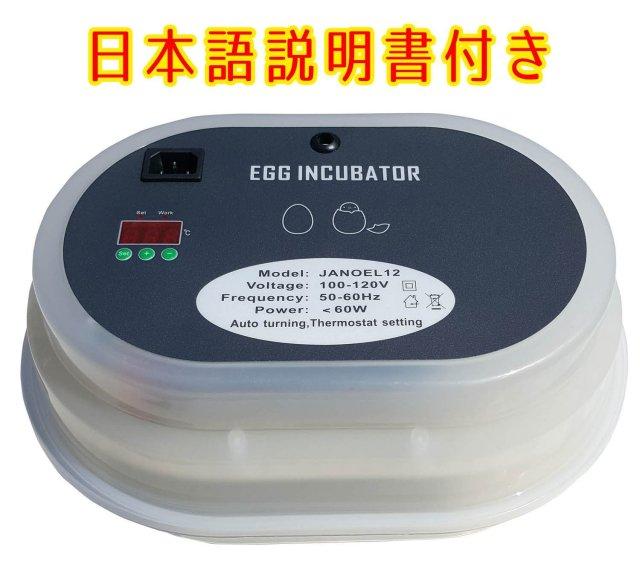 小型自動孵卵器 回転式 インキュベーター 日本語説明書付き #JANOEL12
