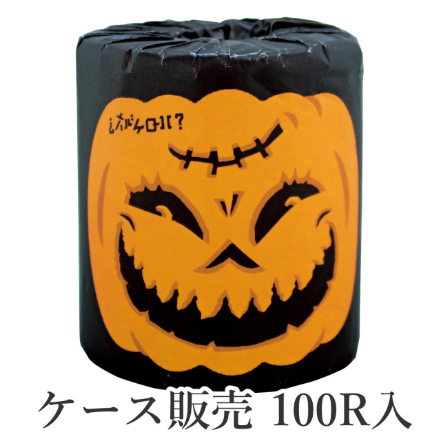 【送料無料】ハッピーハロウィン 1R個包装 100ロール入り(ケース販売) ダブル27.5M巻き 再生紙100% ロールカラー白