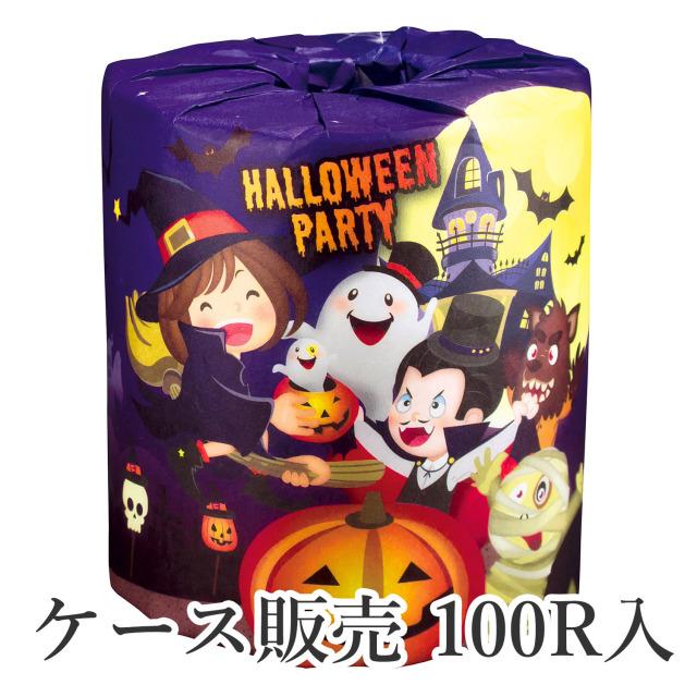 【送料無料】ハロウィンパーティ 1R個包装 100ロール入り(ケース販売) ダブル30M巻き 再生紙100% プリントロール