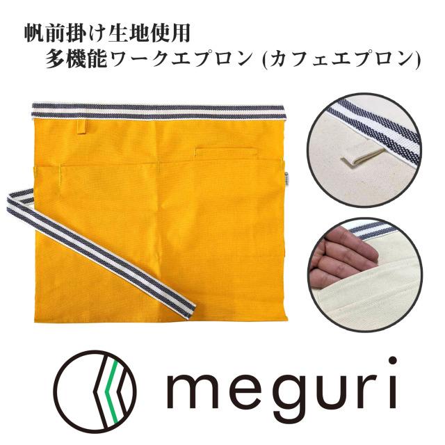 オリジナルブランド [meguri] 多機能ワークエプロン (カフェエプロン) 帆前掛け生地使用
