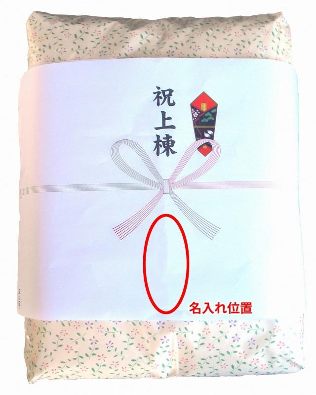 【棟上げのお祝いに】 熨斗付き 上棟タオル [100セット]