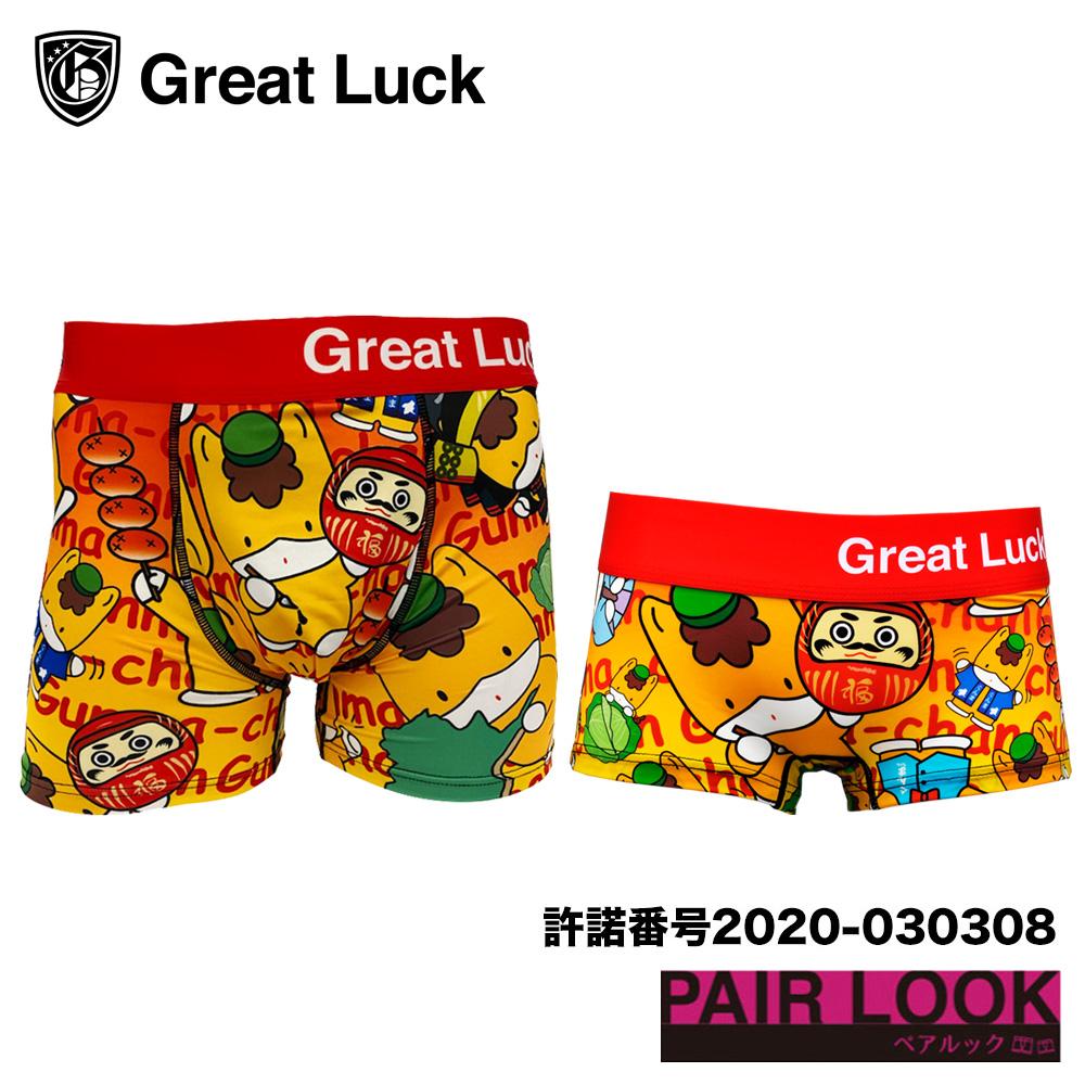 Great Luck(made inJAPAN)/【ペア商品】グレイトラック ぐんまちゃん(カラフルレッド)冷感生地