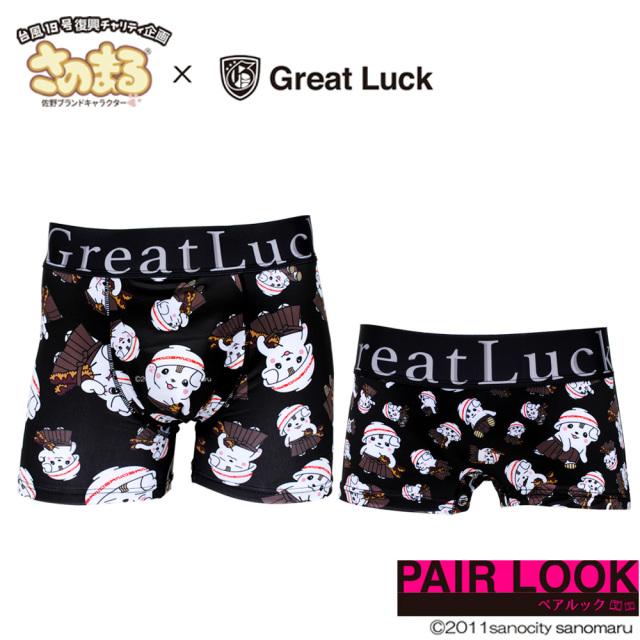 【2,750円引き!定価8,690円!コラボ記念!特別価格】Great Luck(Designed in Japan)/ 【ペア】Great Luck×さのまる SANOMARU(black)
