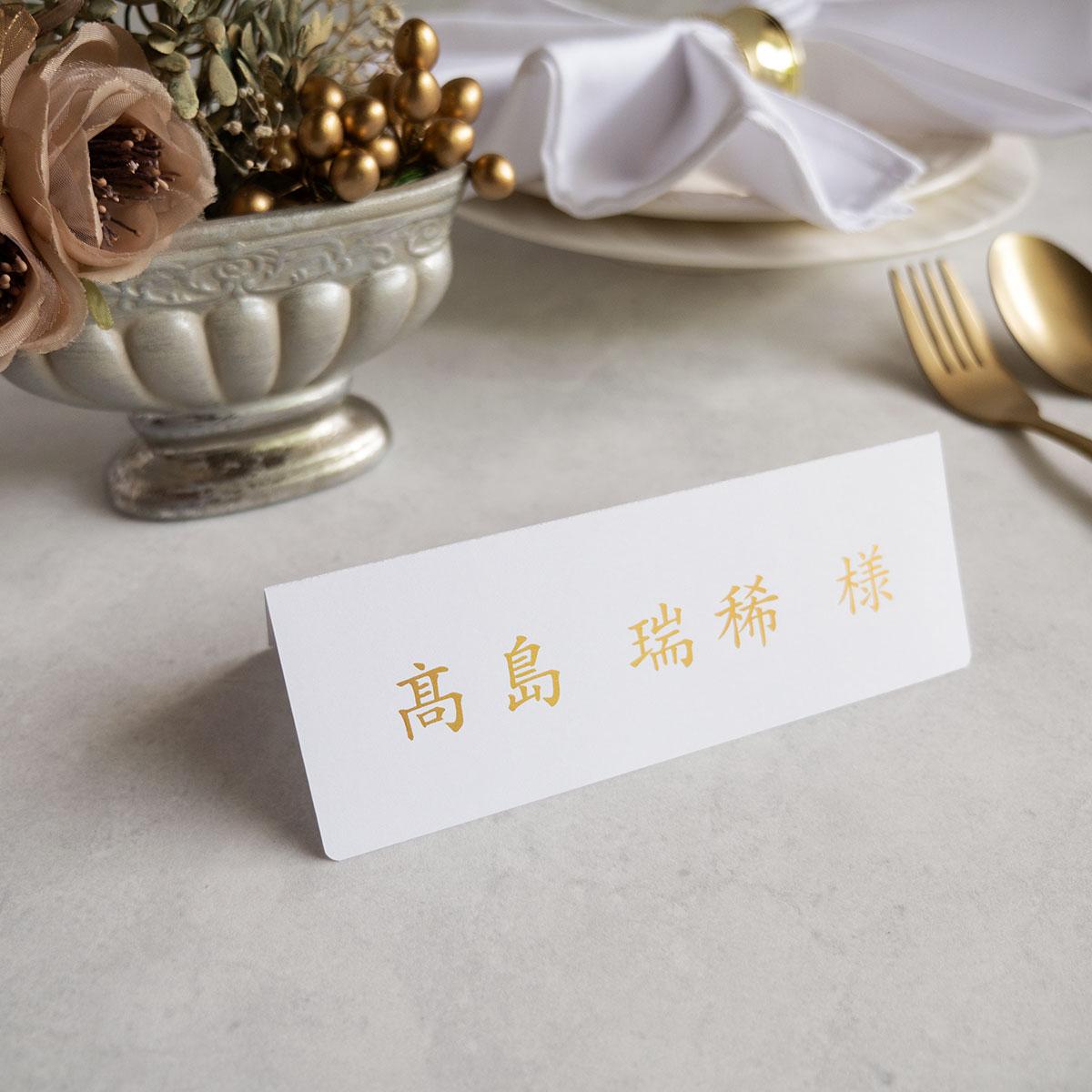席札・Wedding Name Plate ~金箔印字~ 【日本語_CHU】