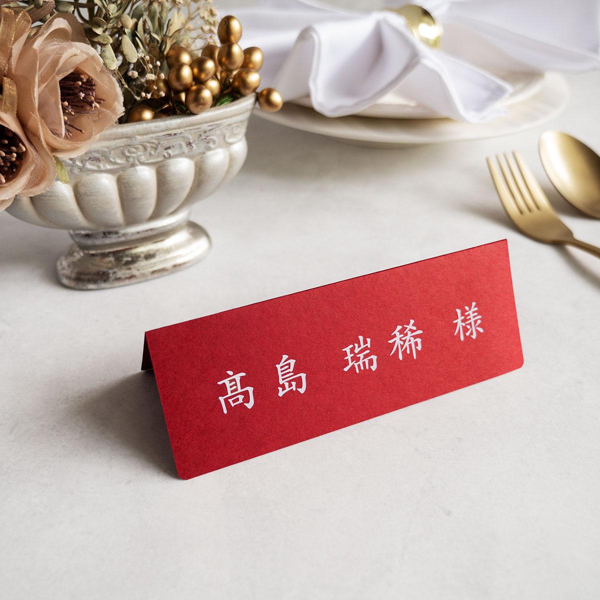 席札・Wedding Name Plate ~ホワイト印字~ 【日本語ver.】