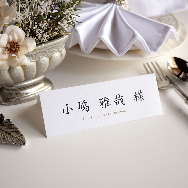席札・Wedding Name Plate 【日本語_CHU】