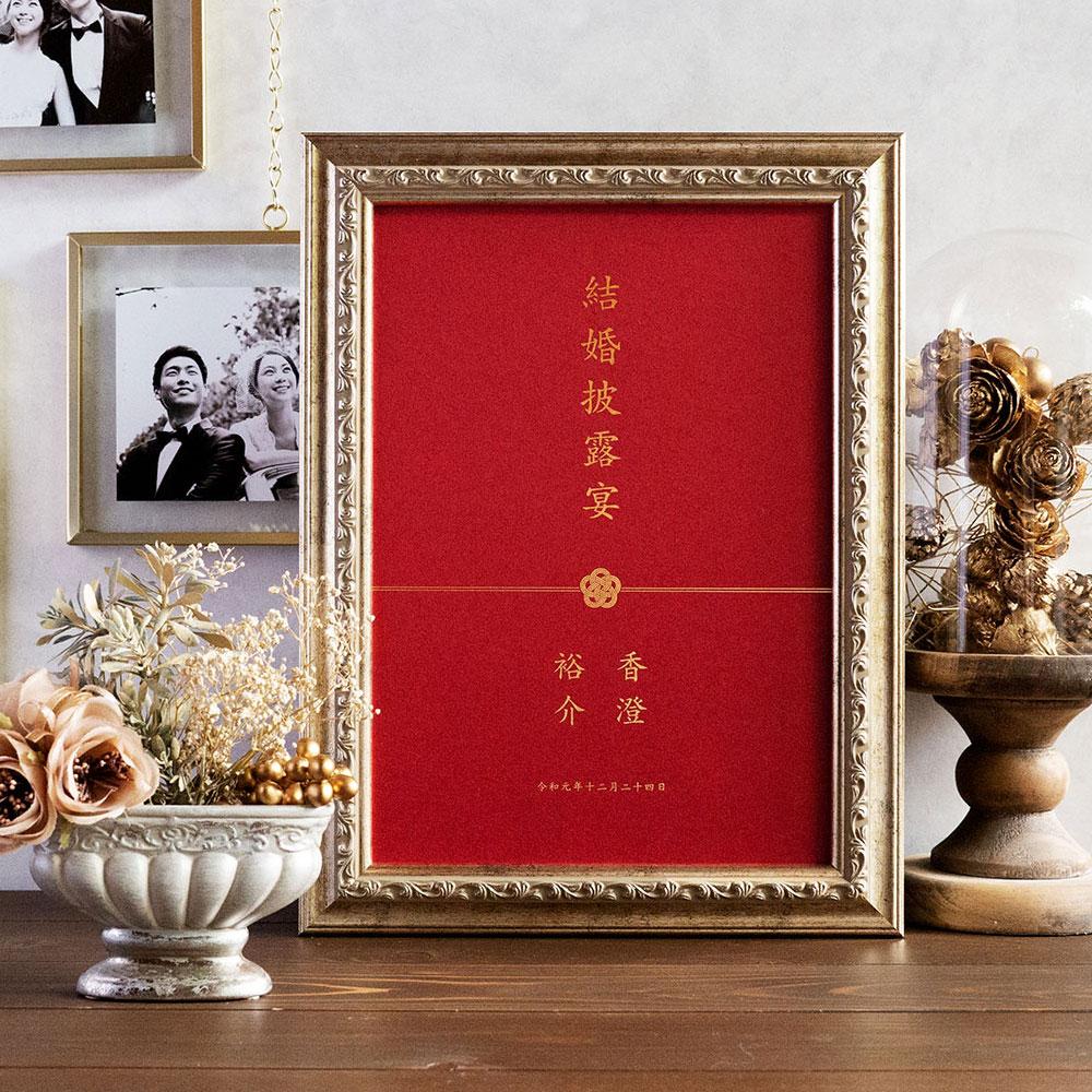 シンプルな和の金箔ウェルカムボード 【design-WD4】