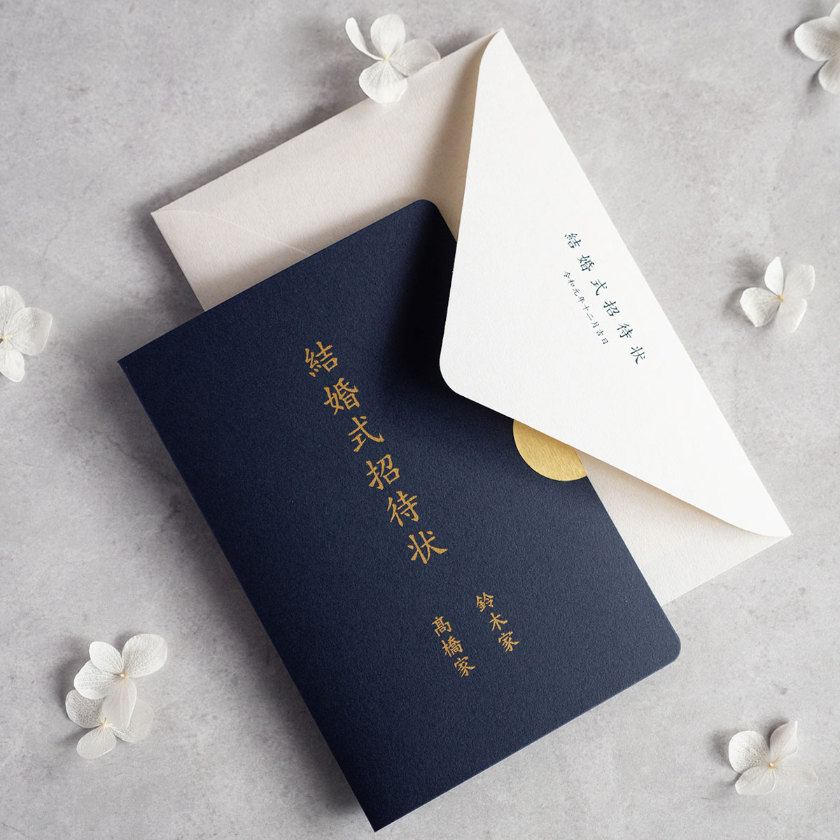 招待状セット Wedding Invitation 【design-CHU】【和婚】