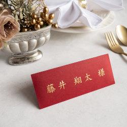 封筒席札・Envelop Name Plate ~金箔印字~ 【日本語ver.】