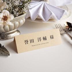 席札・Wedding Name Plate 【日本語_KOZ】