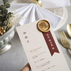 メニュー表+席札・Wedding Deep Menu 【design-CHU】【和婚】【御献立】