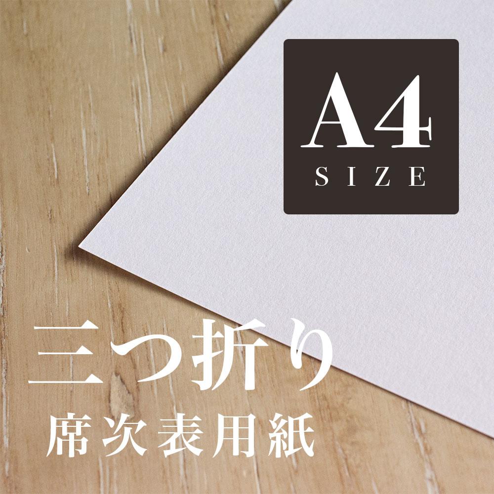 三つ折り席次表に最適な用紙 アラベール A4サイズ 10枚