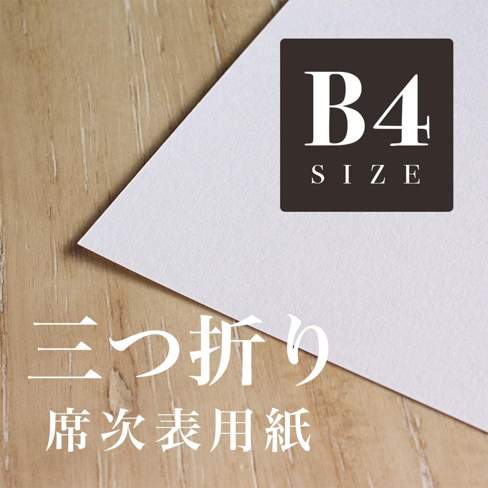 三つ折り席次表に最適な用紙 アラベール B4サイズ 10枚