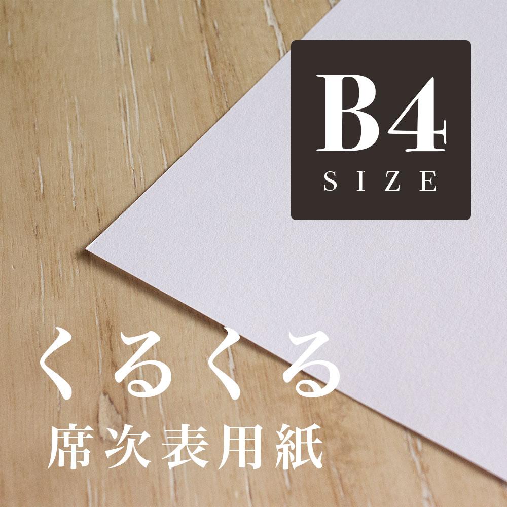 くるくる席次表に最適な用紙 アラベール B4サイズ 10枚