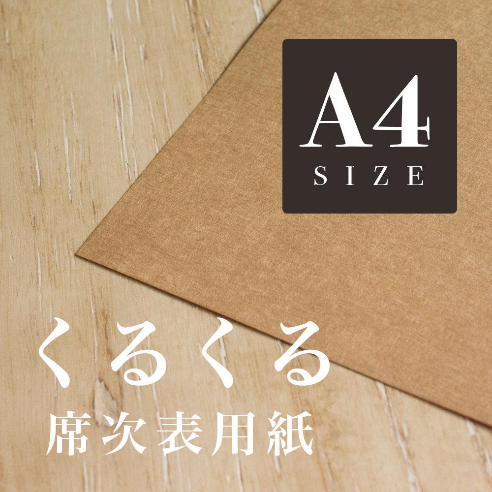 くるくる席次表に最適な用紙 未晒クラフト紙 A4サイズ 10枚