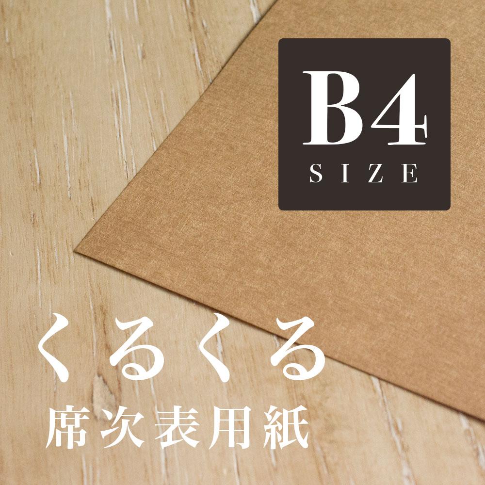 くるくる席次表に最適な用紙 未晒クラフト紙 B4サイズ 10枚